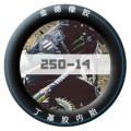 优立德250-14