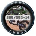 优立德225/250-14