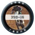 优立德350-16