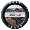 优立德350-10
