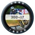 优立德300-17
